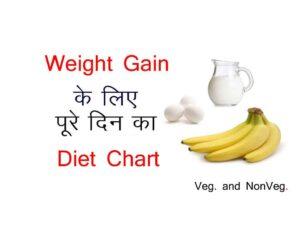 Weight Gain Diet chart – वजन बढ़ाने के लिए डाइट चार्ट
