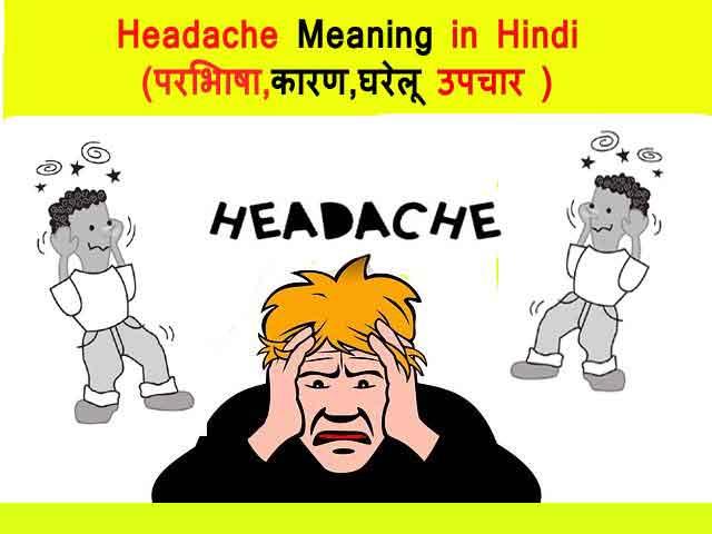 Headache Meaning in Hindi
