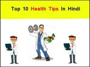 Top 10 Health Tips in Hindi
