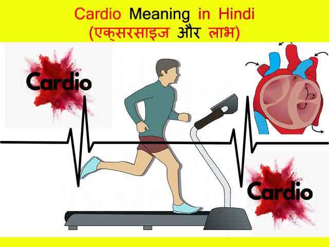 cardio in hindi