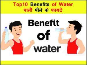 Top 10 Benefits of Water –  पानी पीने के फायदे
