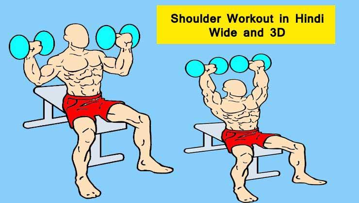 Shoulder Workout in Hindi