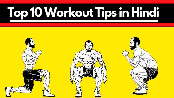 Workout tips in Hindi at Home