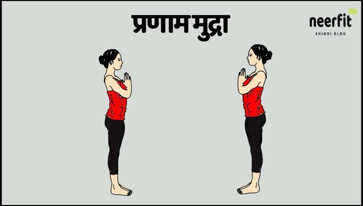 प्रणाम मुद्रा (Prayer pose)