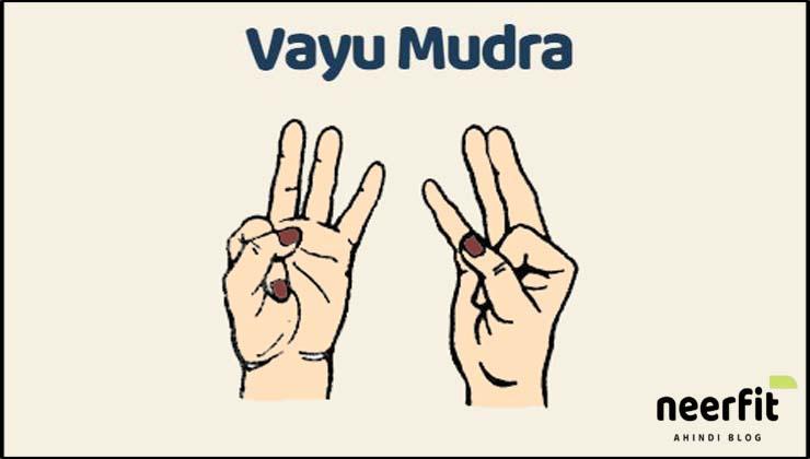 वायु मुद्रा कैसे करें (How to do Vayu Mudra)