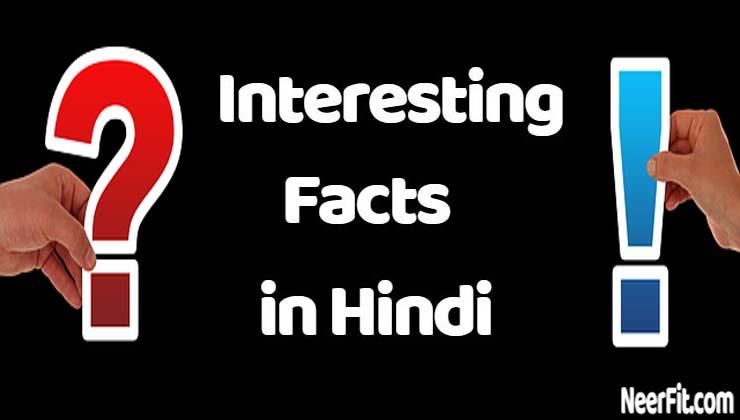 दिमाग हिला देने वाले 101 रोचक तथ्य