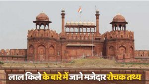 Interesting Facts about Red Fort in Hindi
