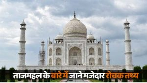 Interesting facts about Taj Mahal in hindi