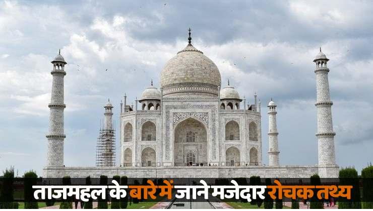 ताजमहल के बारे कुछ मजेदार रोचक तथ्य | Interesting Facts about Taj Mahal