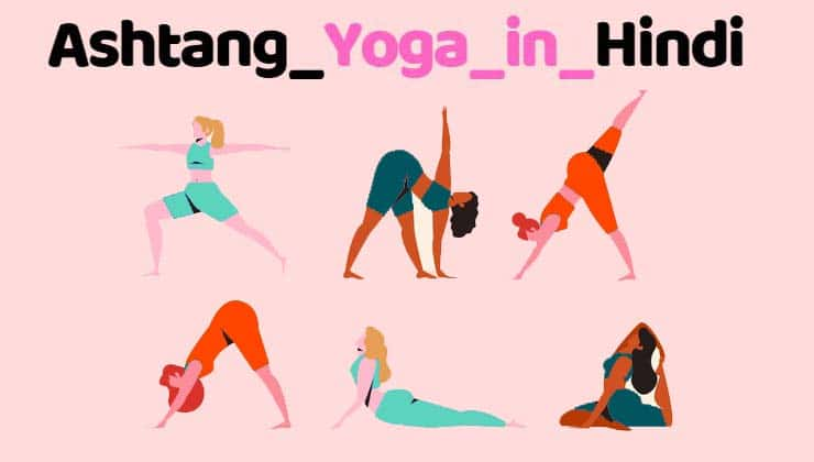 Ashtang Yoga in Hindi