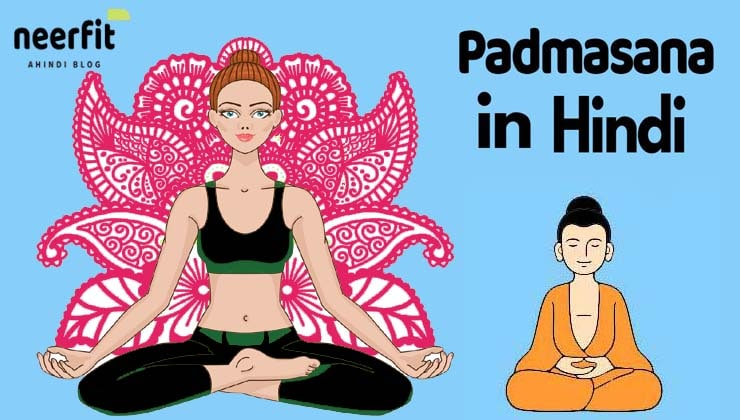 Padmasana in Hindi