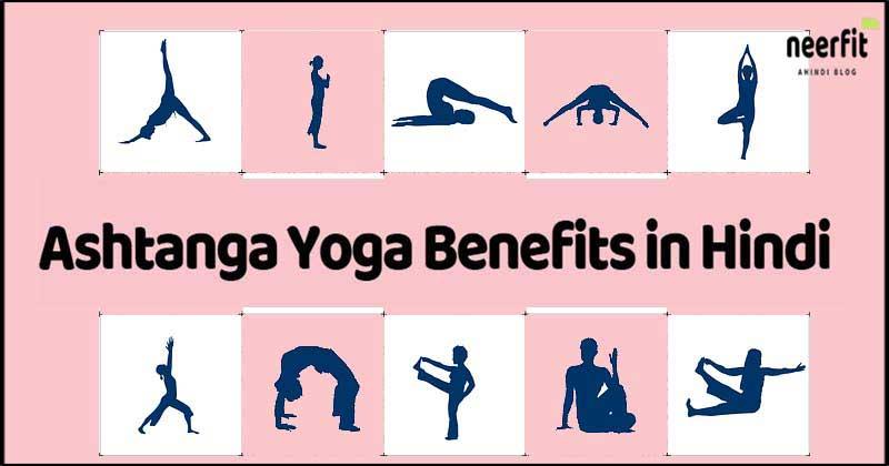 ashtanga yoga benefits in hindi