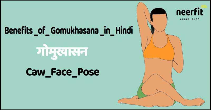Benefits of Gomukhasana in Hindi