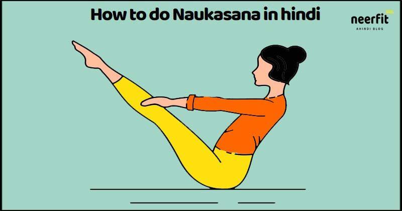 Naukasana steps in hindi