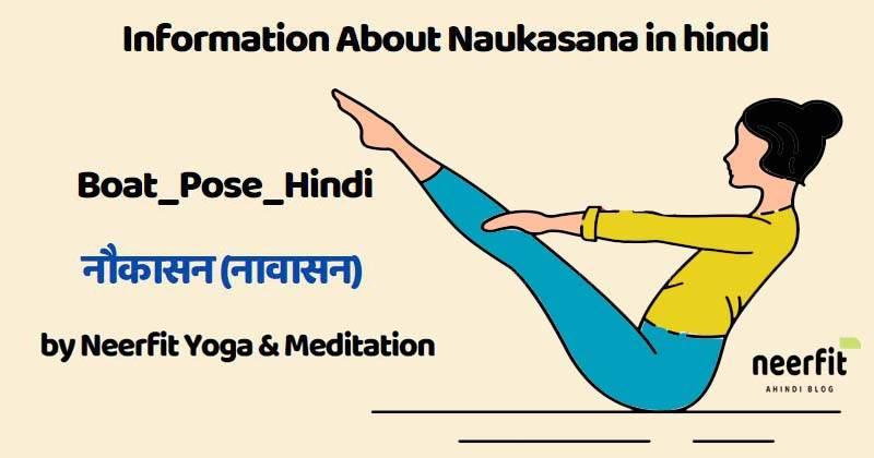 नौकासन योग करने का तरीका, फायदे और सावधानियां (Naukasana in Hindi)