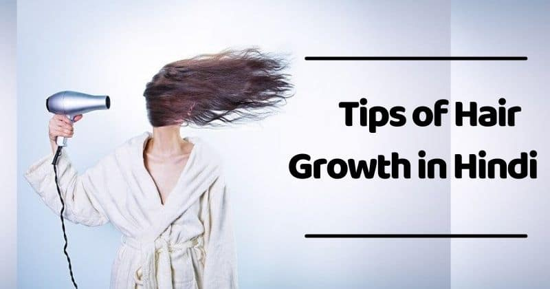 tips of hair growth in hindi