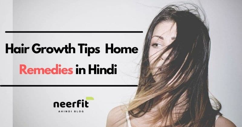 Homemade tips for hair growth faster in hindi