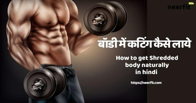 How to get Shredded body naturally in hindi