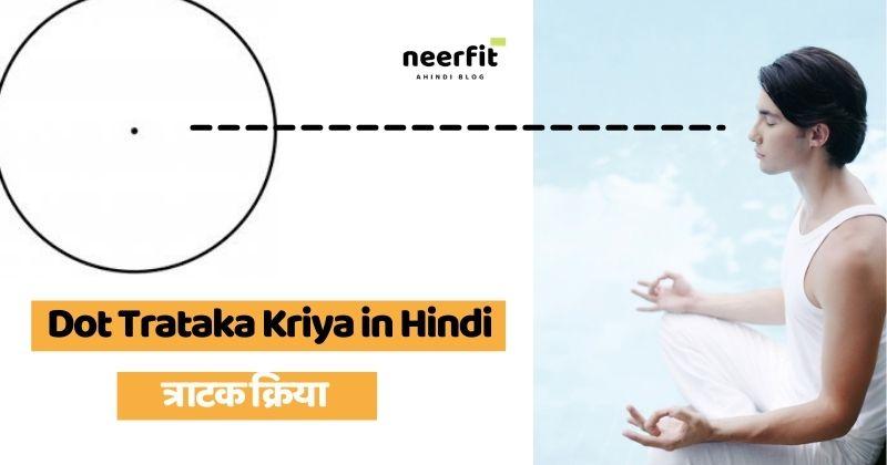 Dot Trataka Kriya In Hindi
