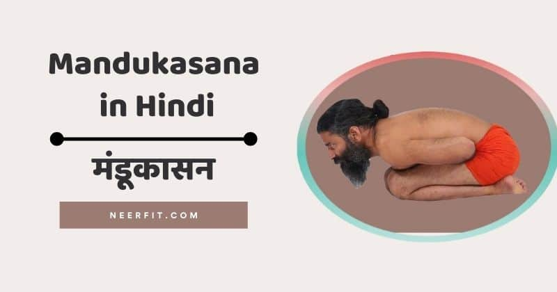 mandukasana in hindi