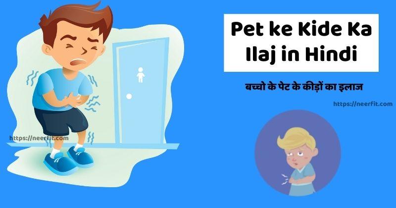 baccho ke pet ke kide ka ilaaj in hindi
