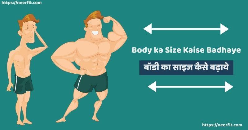 body ka size kaise badhaye