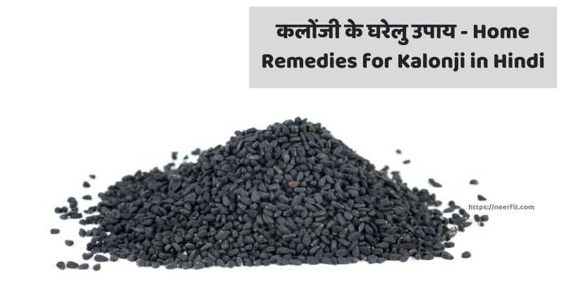 home remedies for kalonji in hindi