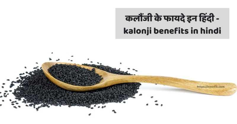 kalonji benefits in hindi