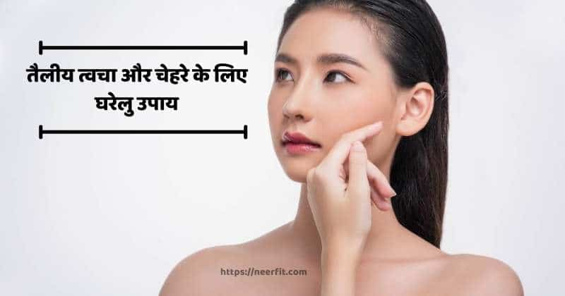 Oily skin care in summer home remedies in hindi