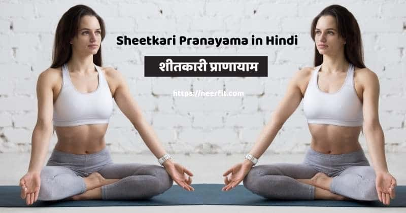 sheetkari pranayama in hindi