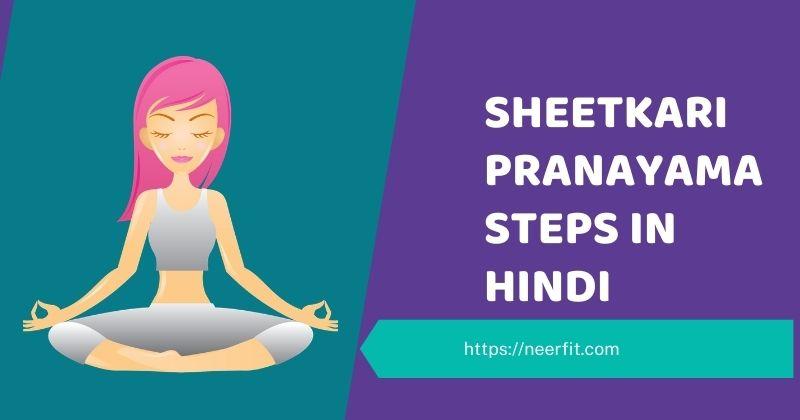 Sheetkari Pranayama Steps in Hindi