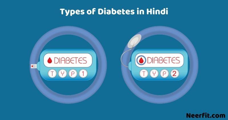 type of diabetes in hindi