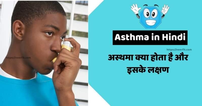 asthma in hindi