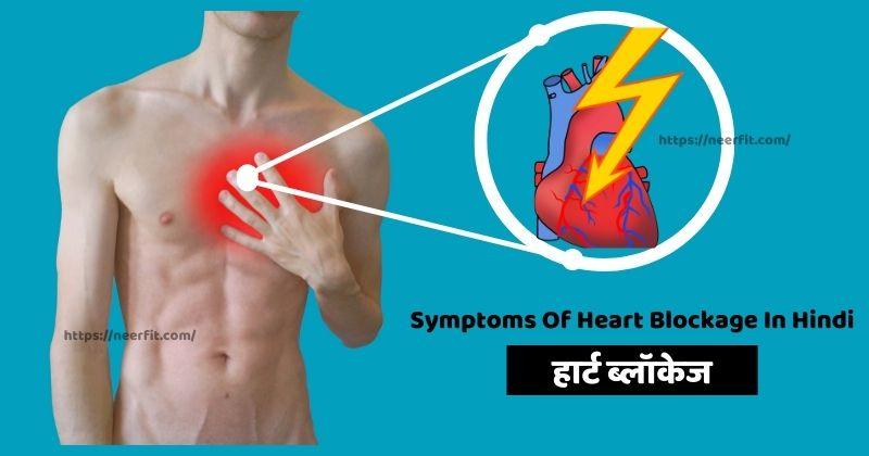 heart blockage in hindi