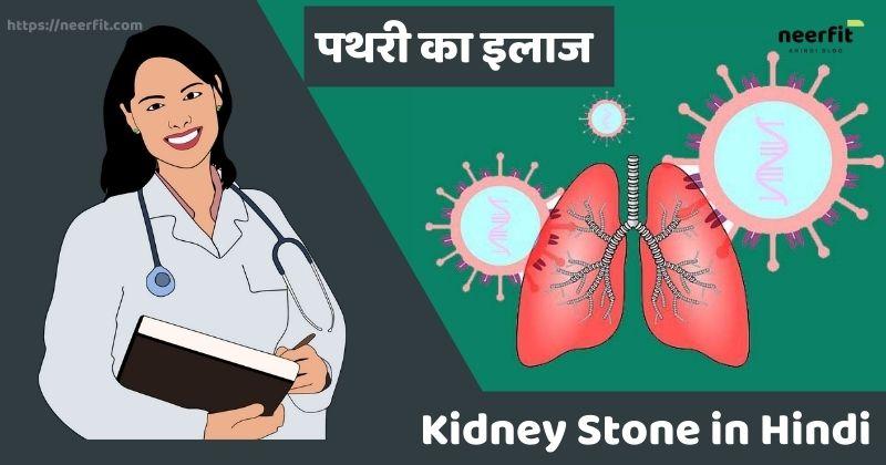 kidney stone in hindi