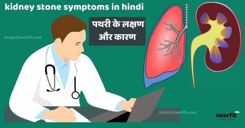 Kidney Stone Symptoms In Hindi