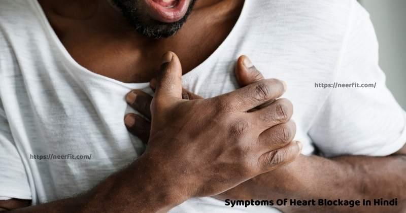 symptoms of heart blockage in hindi