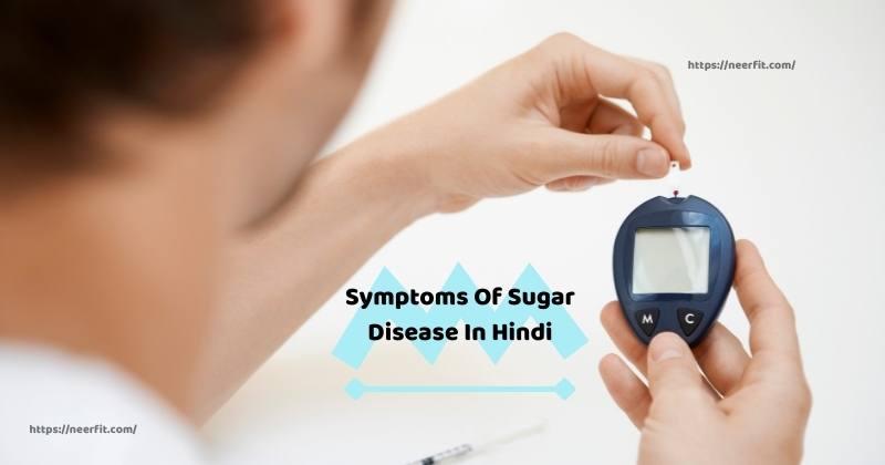 Symptoms of sugar disease in Hindi