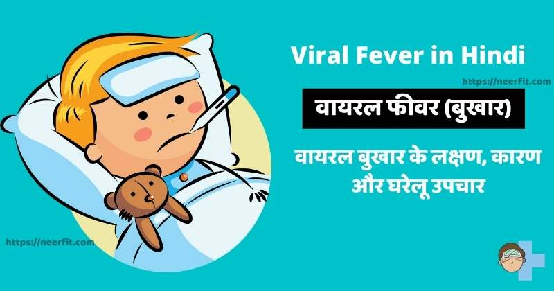 viral fever in hindi