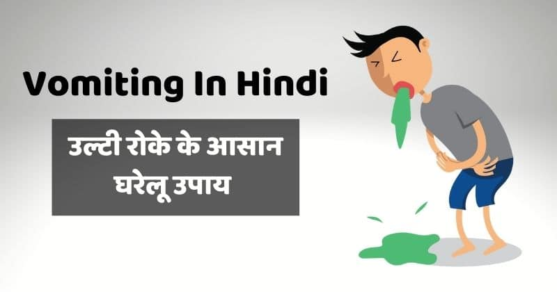 how to stop vomiting in hindi
