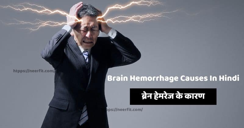 brain hemorrhage causes in hindi