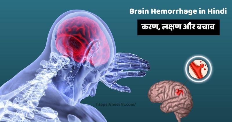 Brain Hemorrhage In Hindi