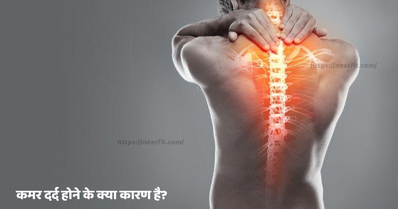 कमर दर्द होने के क्या कारण है?